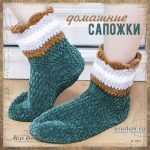 Crochet-Plush-House-Boots-by-Alise-1-150x150