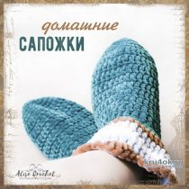 Crochet-Plush-House-Boots-by-Alise-2-210x210