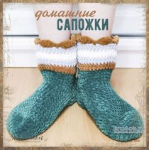 Crochet-Plush-House-Boots-by-Alise-3-210x211
