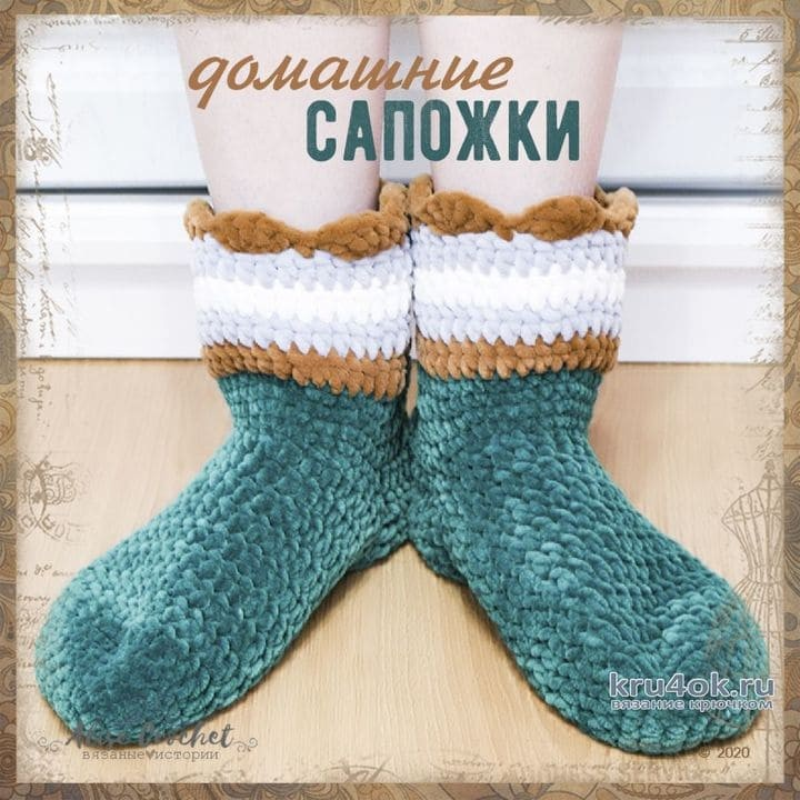 Crochet-Plush-House-Boots-by-Alise-3
