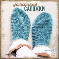 Crochet-Plush-House-Boots-by-Alise-4-210x210