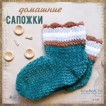 Crochet-Plush-House-Boots-by-Alise-5-210x210
